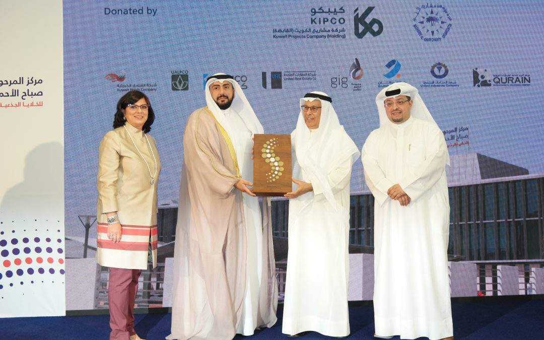 KIPCO Group inaugurates The Late Salwa Sabah Al Ahmad Al Sabah Stem Cell and Umbilical Cord Center