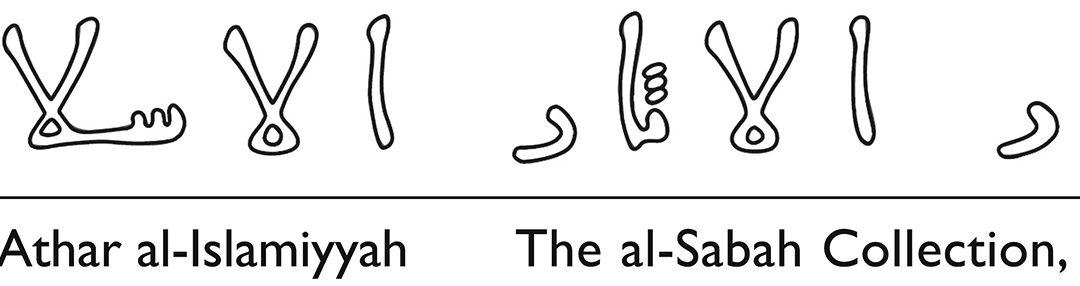 دار الآثار الإسلامية
